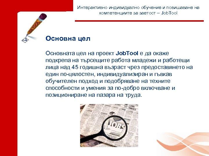 Интерактивно индивидуално обучение и повишаване на компетенциите за заетост – Job. Tool Основна цел