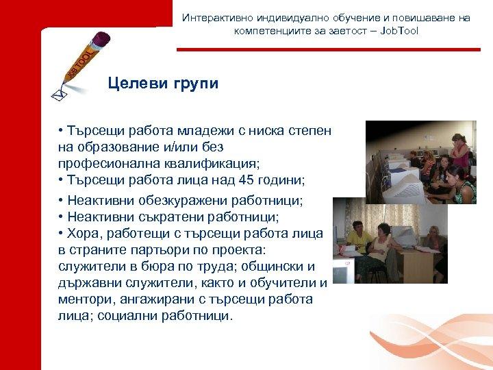 Интерактивно индивидуално обучение и повишаване на компетенциите за заетост – Job. Tool Целеви групи