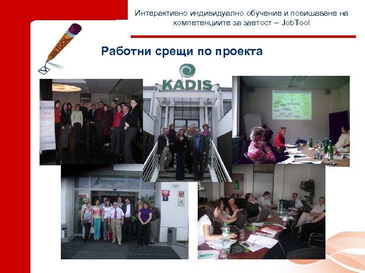 Интерактивно индивидуално обучение и повишаване на компетенциите за заетост – Job. Tool Работни срещи