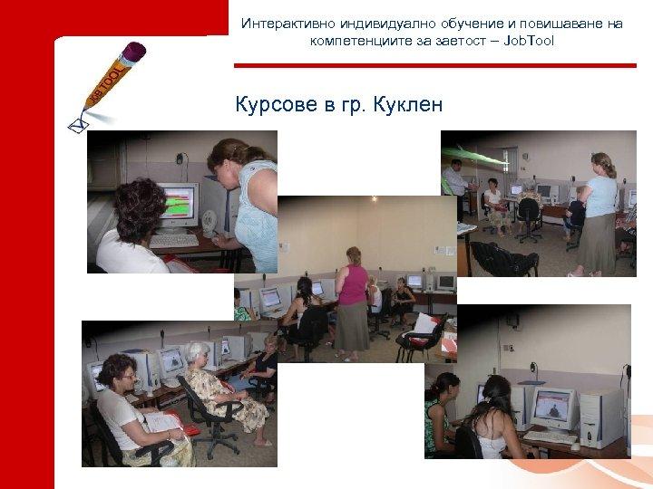 Интерактивно индивидуално обучение и повишаване на компетенциите за заетост – Job. Tool Курсове в