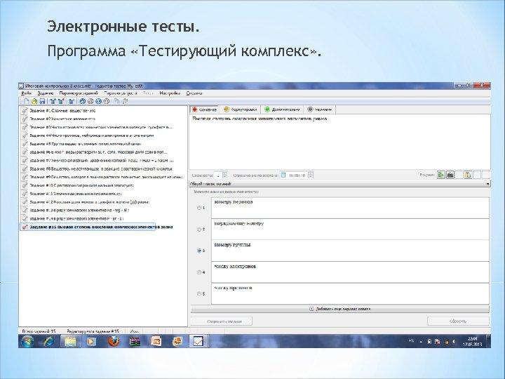 Электронные тесты. Программа «Тестирующий комплекс» .