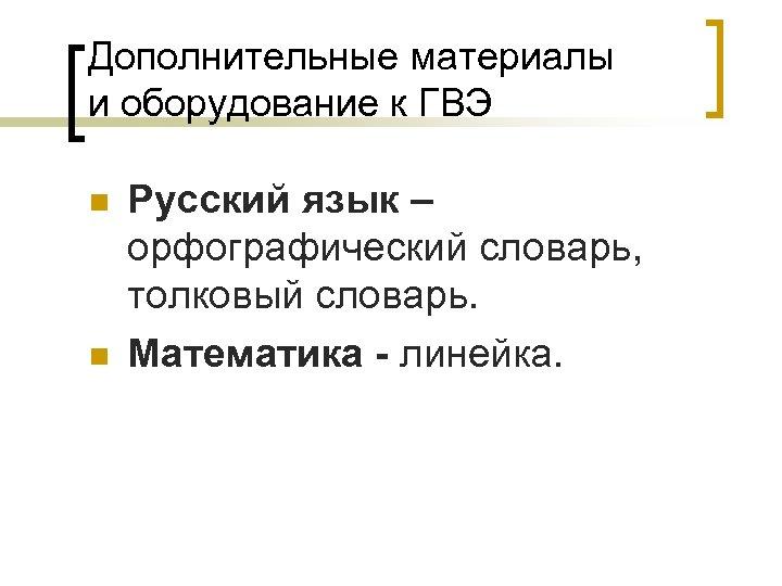 Дополнительные материалы и оборудование к ГВЭ n n Русский язык – орфографический словарь, толковый