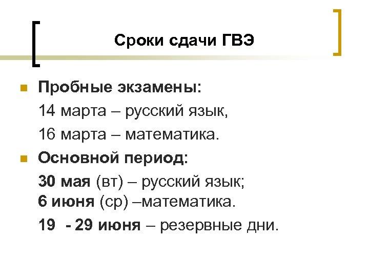 Сроки сдачи ГВЭ n n Пробные экзамены: 14 марта – русский язык, 16 марта
