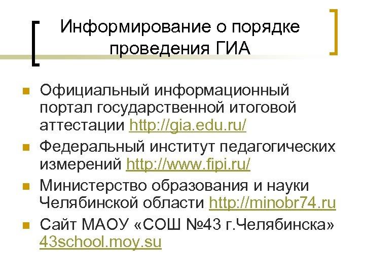 Информирование о порядке проведения ГИА n n Официальный информационный портал государственной итоговой аттестации http: