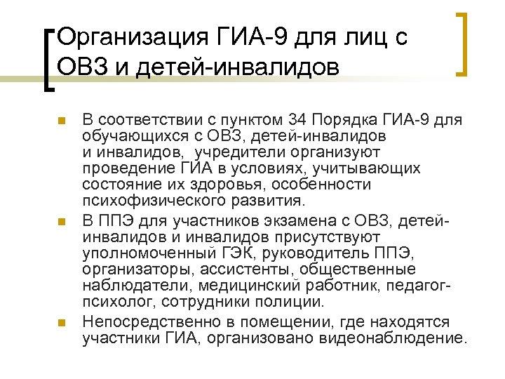 Организация ГИА-9 для лиц с ОВЗ и детей-инвалидов n n n В соответствии с