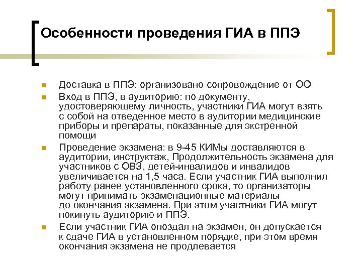Особенности проведения ГИА в ППЭ n n Доставка в ППЭ: организовано сопровождение от ОО