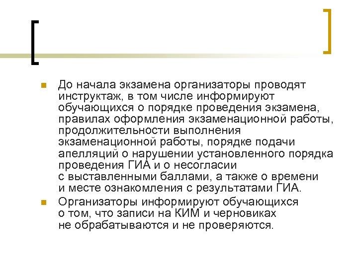 n n До начала экзамена организаторы проводят инструктаж, в том числе информируют обучающихся о