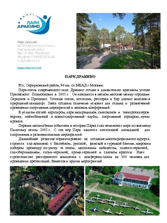 ПАРК ДРАКИНО Юг, Серпуховский район, 94 км. от МКАД г. Москвы. Парк-отель современного типа