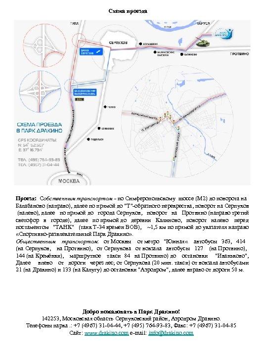 Схема проезда Проезд: Собственным транспортом - по Симферопольскому шоссе (М 2) до поворота на
