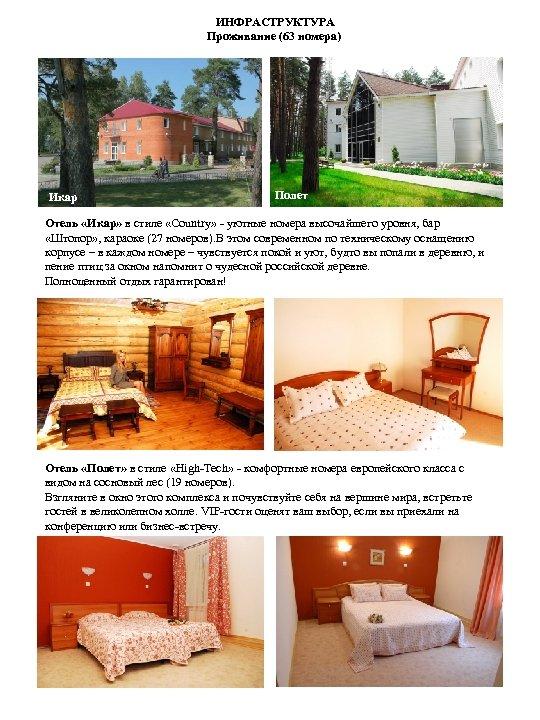 ИНФРАСТРУКТУРА Проживание (63 номера) Икар Полет Отель «Икар» в стиле «Country» - уютные номера