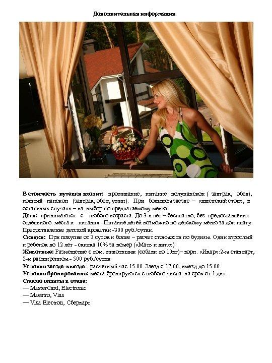 Дополнительная информация В стоимость путевки входит: проживание, питание полупансион ( завтрак, обед), полный пансион