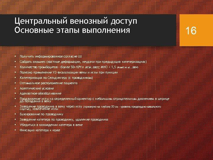Центральный венозный доступ Основные этапы выполнения • Получить информированное согласие !!! • Собрать анамнез