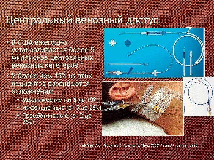 Центральный венозный доступ 7 • В США ежегодно устанавливается более 5 миллионов центральных венозных