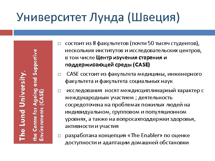 Университет Лунда (Швеция) the Centre for Ageing and Supportive Environments (CASE) The Lund University,