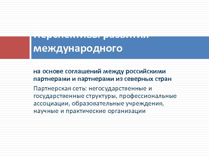 Перспективы развития международного сотрудничества на основе соглашений между российскими партнерами из северных стран Партнерская