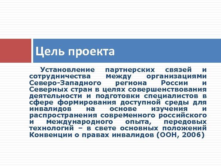 Цель проекта Установление партнерских связей и сотрудничества между организациями Северо-Западного региона России и Северных
