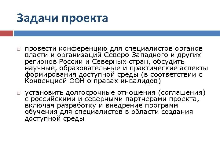 Задачи проекта провести конференцию для специалистов органов власти и организаций Северо-Западного и других регионов