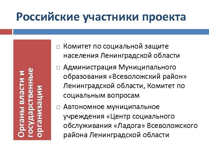 Российские участники проекта Органы власти и государственные организации Комитет по социальной защите населения Ленинградской