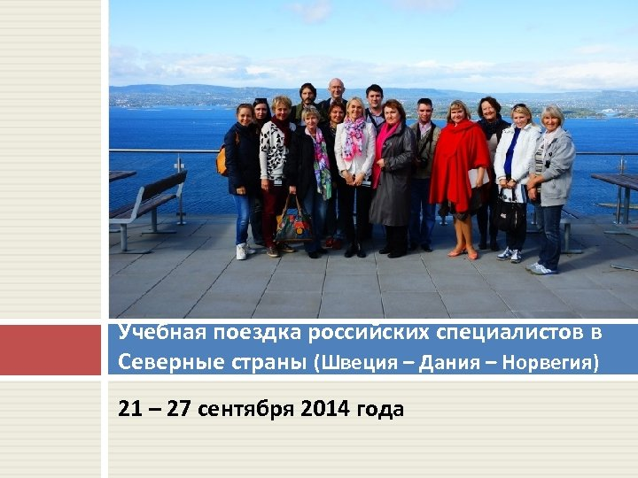 Учебная поездка российских специалистов в Северные страны (Швеция – Дания – Норвегия) 21 –