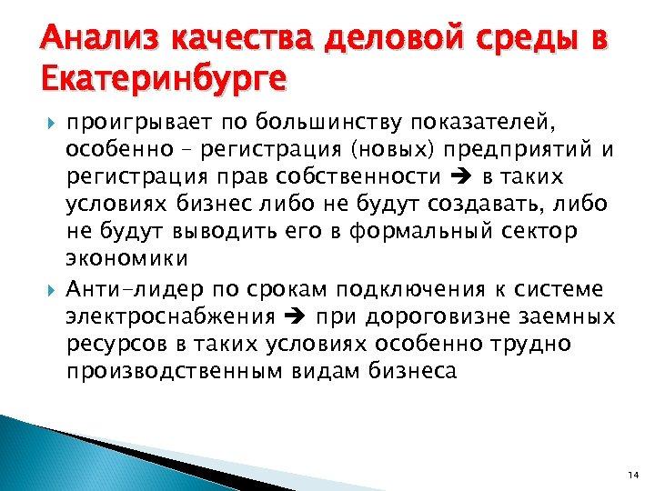 Анализ качества деловой среды в Екатеринбурге проигрывает по большинству показателей, особенно – регистрация (новых)