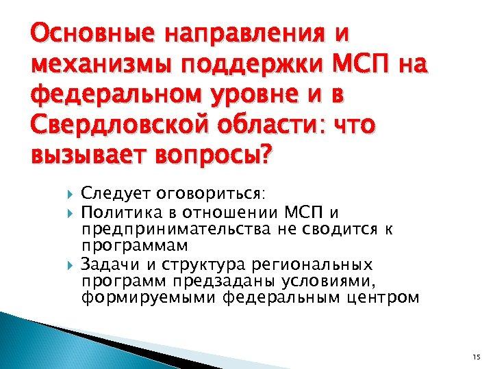 Основные направления и механизмы поддержки МСП на федеральном уровне и в Свердловской области: что