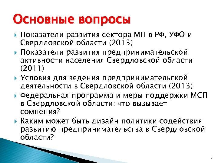 Основные вопросы Показатели развития сектора МП в РФ, УФО и Свердловской области (2013) Показатели