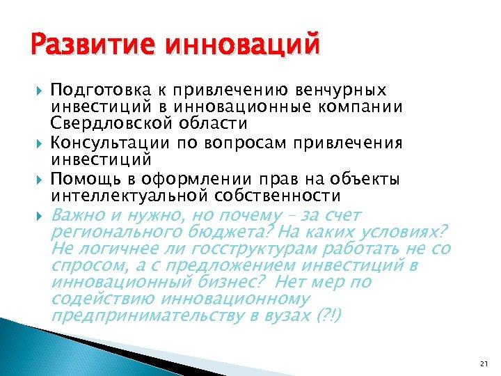Развитие инноваций Подготовка к привлечению венчурных инвестиций в инновационные компании Свердловской области Консультации по