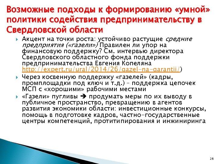 Возможные подходы к формированию «умной» политики содействия предпринимательству в Свердловской области Акцент на точки