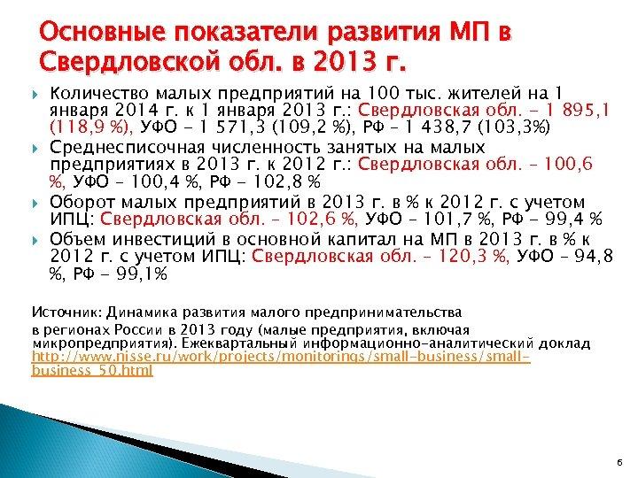 Основные показатели развития МП в Свердловской обл. в 2013 г. Количество малых предприятий на