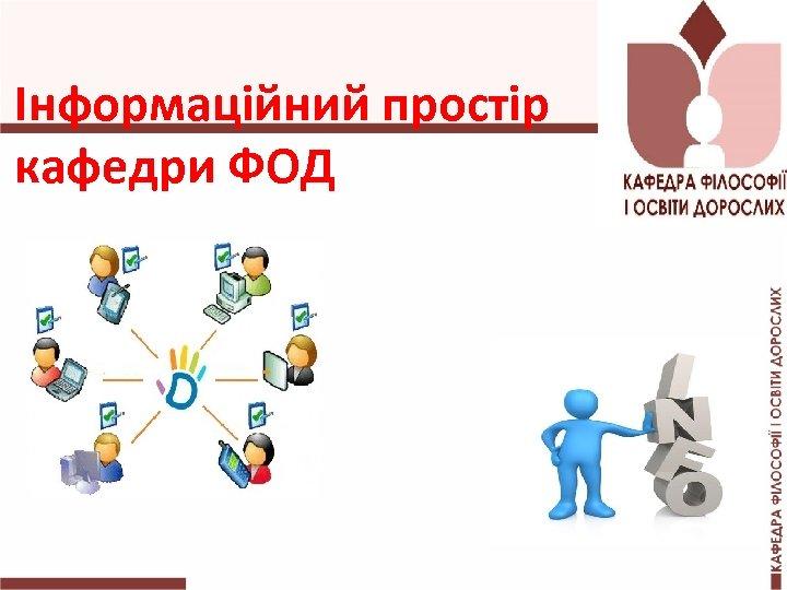 Інформаційний простір кафедри ФОД