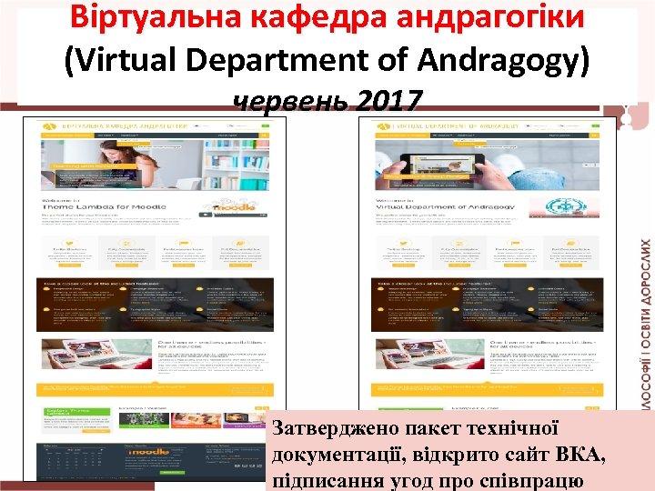 Віртуальна кафедра андрагогіки (Virtual Department of Andragogy) червень 2017 Затверджено пакет технічної документації, відкрито