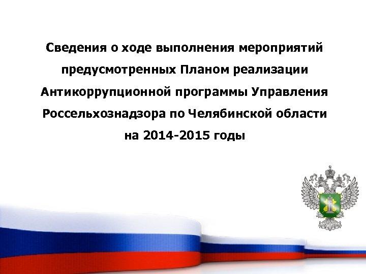 Сведения о ходе выполнения мероприятий предусмотренных Планом реализации Антикоррупционной программы Управления Россельхознадзора по Челябинской