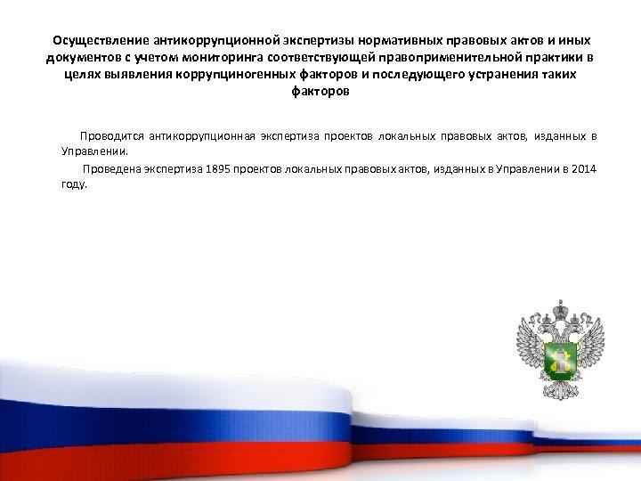 Осуществление антикоррупционной экспертизы нормативных правовых актов и иных документов с учетом мониторинга соответствующей правоприменительной