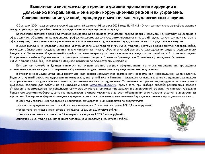 Выявление и систематизация причин и условий проявления коррупции в деятельности Управления, мониторинг коррупционных рисков
