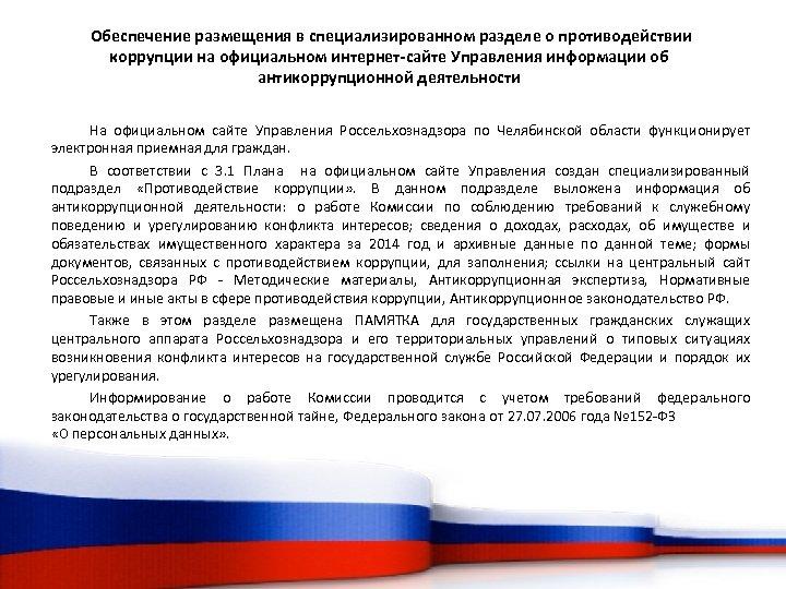 Обеспечение размещения в специализированном разделе о противодействии коррупции на официальном интернет-сайте Управления информации об