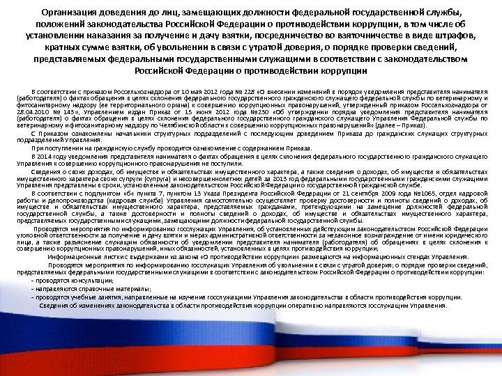 Организация доведения до лиц, замещающих должности федеральной государственной службы, положений законодательства Российской Федерации о
