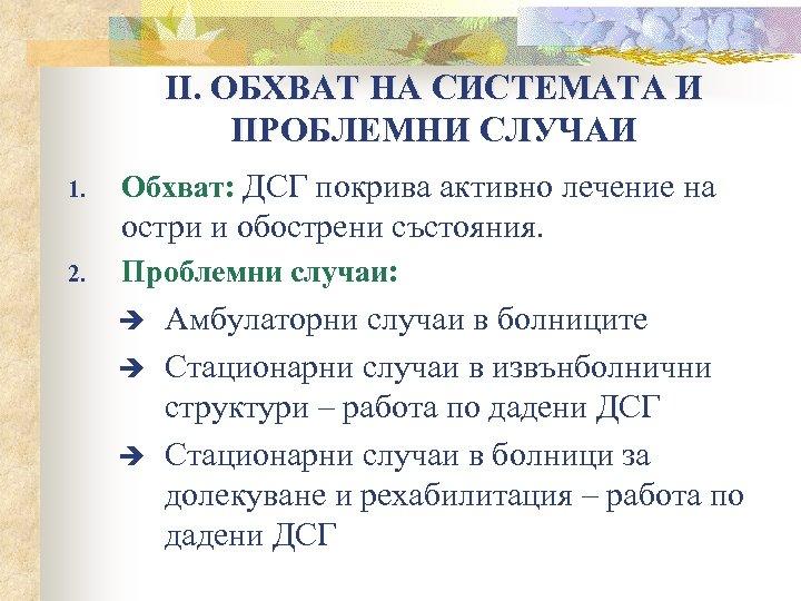 ІІ. ОБХВАТ НА СИСТЕМАТА И ПРОБЛЕМНИ СЛУЧАИ 1. Обхват: ДСГ покрива активно лечение на