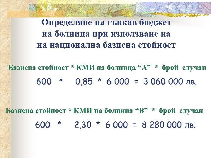 Определяне на гъвкав бюджет на болница при използване на на национална базисна стойност Базисна