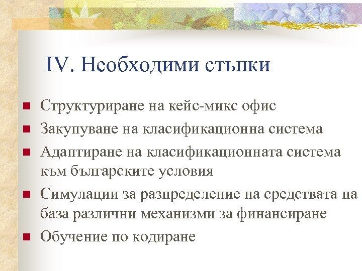 ІV. Необходими стъпки n n n Структуриране на кейс-микс офис Закупуване на класификационна система