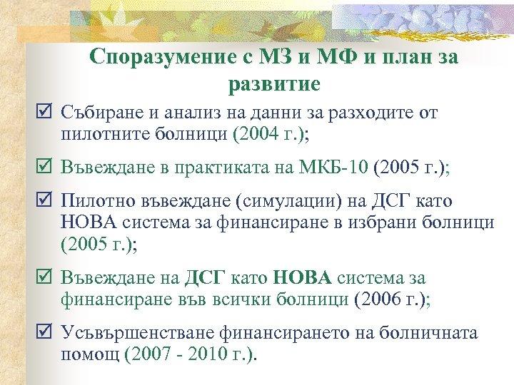 Споразумение с МЗ и МФ и план за развитие þ Събиране и анализ на