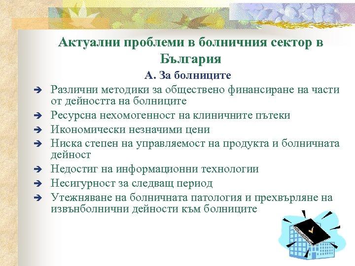 Актуални проблеми в болничния сектор в България è è è è А. За болниците