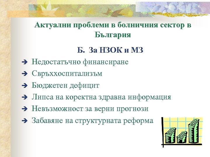Актуални проблеми в болничния сектор в България è è è Б. За НЗОК и