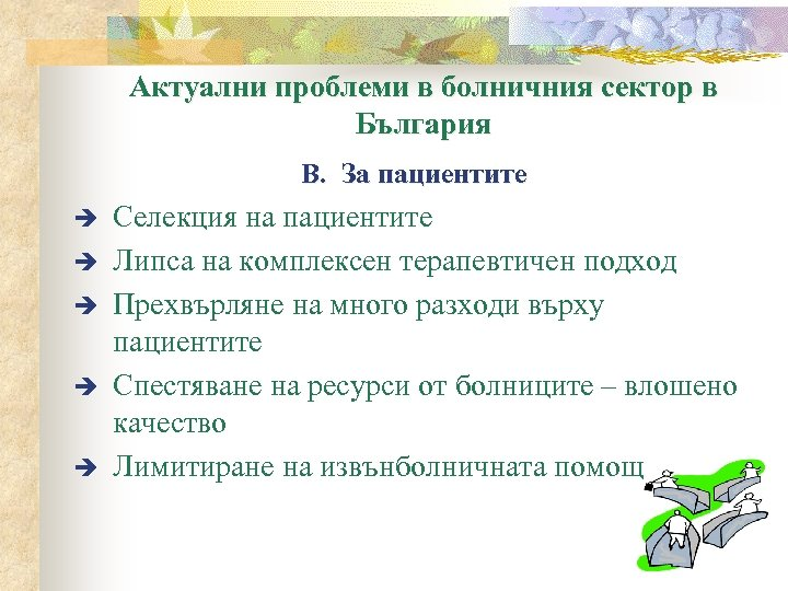 Актуални проблеми в болничния сектор в България В. За пациентите è è è Селекция
