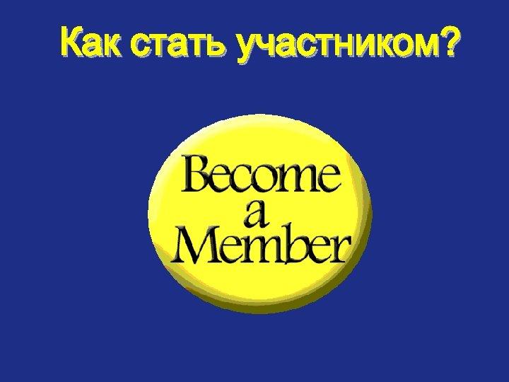 Как стать участником?