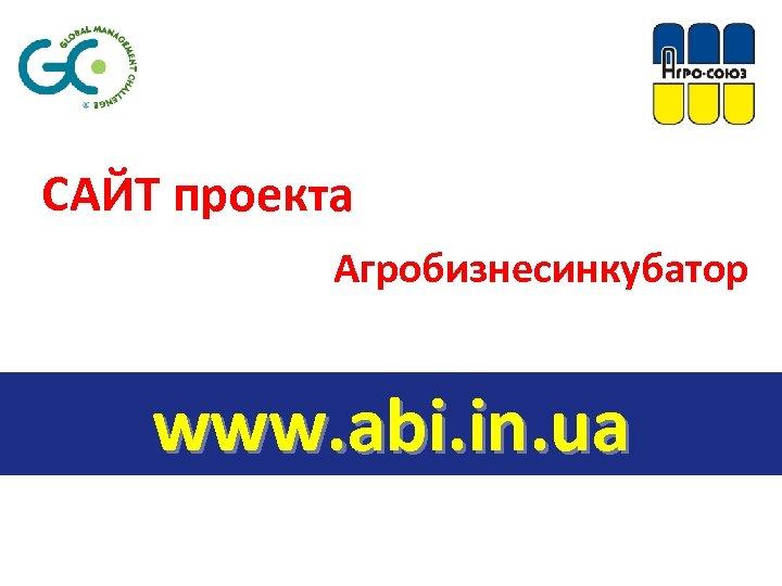 САЙТ проекта Агробизнесинкубатор www. abi. in. ua