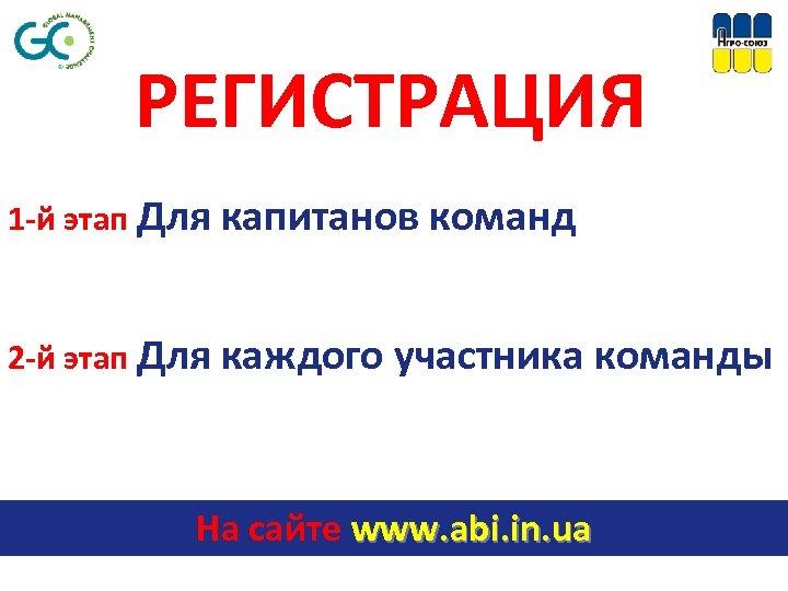 РЕГИСТРАЦИЯ 1 -й этап Для капитанов команд 2 -й этап Для каждого участника команды