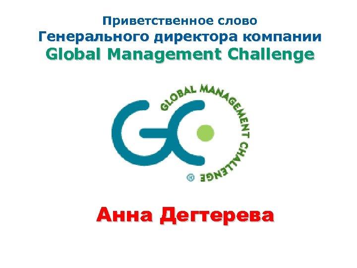Приветственное слово Генерального директора компании Global Management Challenge Анна Дегтерева