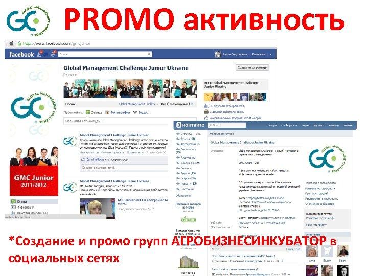 PROMO активность *Создание и промо групп АГРОБИЗНЕСИНКУБАТОР в социальных сетях