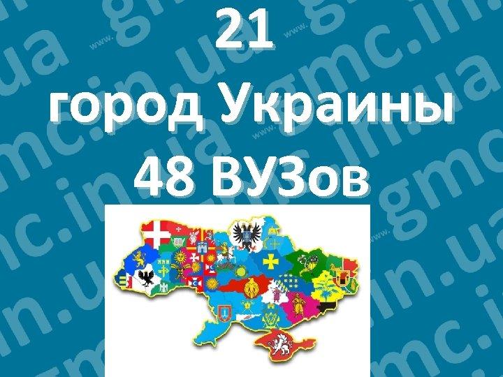 21 город Украины 48 ВУЗов