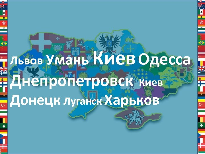 Львов Умань Киев Одесса Днепропетровск Киев Донецк Луганск Харьков
